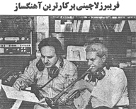Fariborz Lachini / Fariborz Lachini - The Most Prolific Film Composer