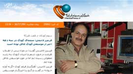 Fariborz Lachini / Interview: Fariborz Lachini - Iranian Cinema and Music for Children